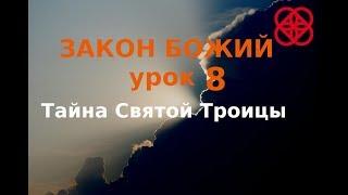 Урок 8 Тайна Святой Троицы Закон Божий Православие