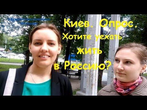Киев. Опрос. Хотите