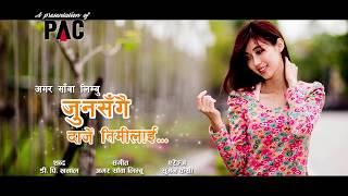 Juna Sangai Daje Timilai ||  Suman KcII Nepali Love Song 2018