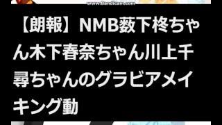 【朗報】NMB薮下柊ちゃん木下春奈ちゃん川上千尋ちゃんのグラビアメイキ...