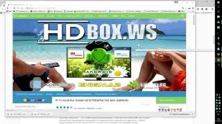 Скачивание iptv плейлистов  со сайта hdbox.ws