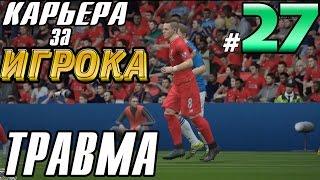 FIFA 16 Карьера за ИГРОКА #27 ПОЛУЧАЕТ ТРАВМУ!