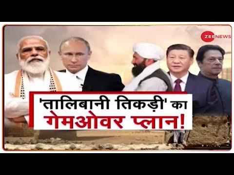 Kabul से Beijing तक Anti-India साजिश का जाल, Terrorism के खिलाफ US भी आया साथ | World Hindi News