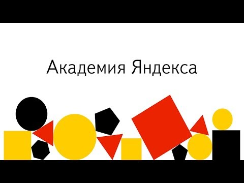 Яндекс Академия - бесплатные курсы и уроки от Яндекса