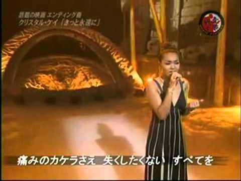 Crystal Kay Kitto Eien Ni Live