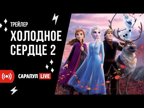 Холодное сердце 2 Русский трейлер