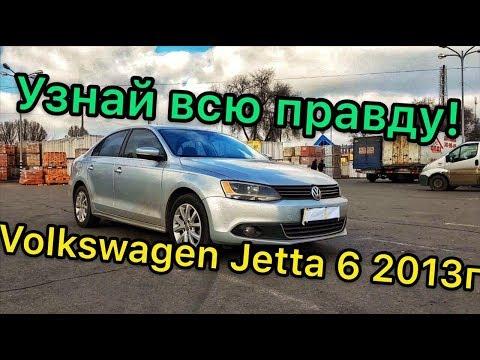 Обзор Volkswagen Jetta 6 2.5 литра - основные проблемы и недостатки