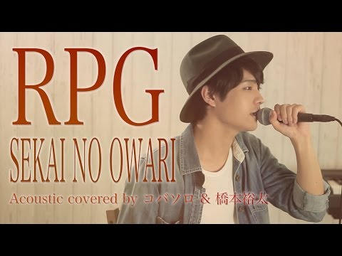 RPG/SEKAI NO OWARI(Acoustic cover by コバソロ & 橋本裕太) 歌詞付き