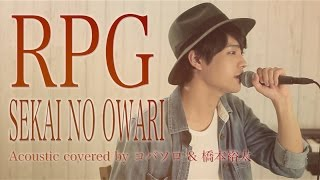 RPG/SEKAI NO OWARI(Acoustic cover by コバソロ & 橋本裕太) 歌詞付き Mp3