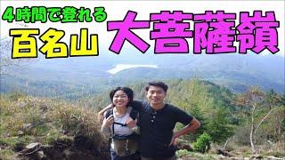 【百名山日帰り登山】秋の大菩薩嶺を4時間で登れるコースを歩いて満喫してきた!!