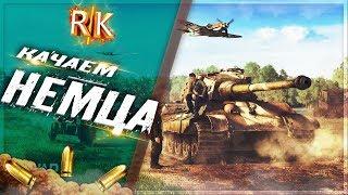 🔴War Thunder АБ качаем с нуля Немецкие танки