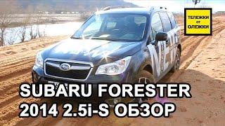 Subaru Forester 4. Обзор, тест-драйв Subaru Forester 2.5i-S 2014.