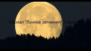 """Anastasia TV Сериал """" Лунное затмения """" 1 серия."""