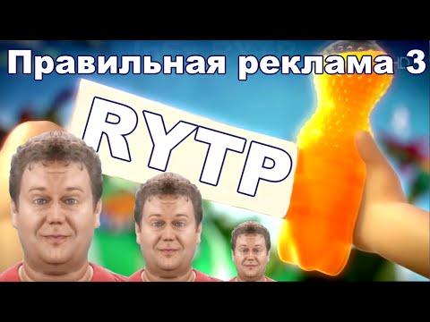 Правильная реклама 3 RYTP