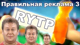 Правильная реклама 3 RYTP(Ставь класс и подписывайся! Раз в неделю новый пуп! Подпишись на CUNBERS: https://vk.com/cunbers МУЗЫКА: 0:17 и в конце -..., 2015-09-06T16:28:35.000Z)