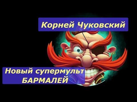 Сказки | Корней Чуковский