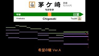 [MIDI] 東海道線(東京~熱海) 発車メロディ / JR East Tokaido Line Train Departure Melodies