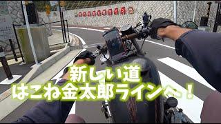はこね金太郎ライン試し走り! Honda GL500 チョッパー