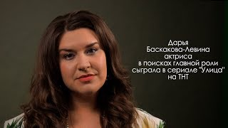 Дарья Баскакова Левина. Программа HTStar