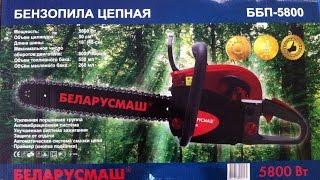 Обзор бензопилы Беларусмаш ББП-5800