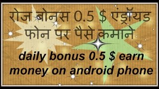 Daily bonus 0.5 $ earn money on android phone ? How to earn money on android phone ? in hindi