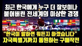 한국에게 잘보여야만 살 수 있다!이상한 경쟁에 불이 붙다!#실시간급상승동영상1위#인기급상승동영상1위 #외국인반응 #일본반응 #해외반응 #반응 #한국 해외반응 #한국