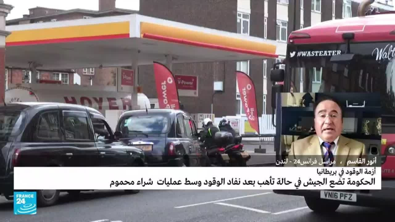 ما هي الأسباب وراء أزمة الوقود في محطات بريطانيا؟