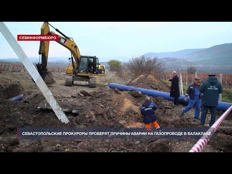 НТС Севастополь: Севастопольские прокуроры проверят причины аварии на газопроводе в Балаклаве
