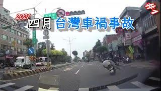 台灣車禍   事故合輯   2021/04/13   三寶