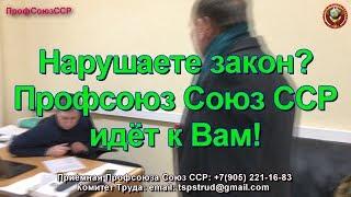 Смотреть видео Нарушаете закон - Профсоюз Союз ССР идет к Вам! онлайн
