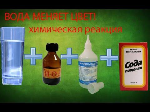 ВОДА+ЙОД+ПЕРЕКИСЬ ВОДОРОДА+СОДА/\WATER+IODINE+HYDROGEN PEROXIDE+BAKING SODA