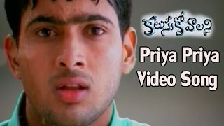 Kalusukovalani Movie || Priya Priya Video Song || Uday Kiran, Pratyusha, Gajala