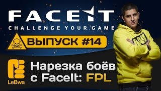 Нарезка боёв с FaceIt. Выпуск 14