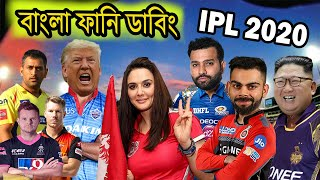 IPL 2020 Special New Funny Dubbing   KKR vs DC, RCB vs RR   SRH vs MI, CSK vs KXIP    Sports Talkies