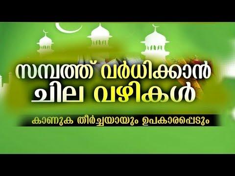 സമ്പത്ത്-വർധിക്കാൻ-|-kabeer-baqavi-speech-|-latest-good-new-islamic-speech-in-malayalam-2016,2017