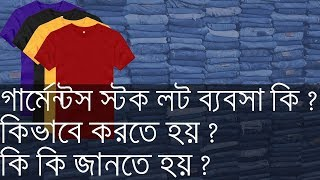 How To Do Garments Stock Lot Business in Details