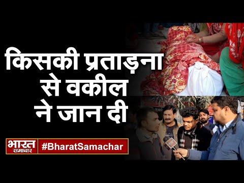 Meerut : विधायक की प्रताड़ना से वकील ने जान दी | Bharat Samachar |