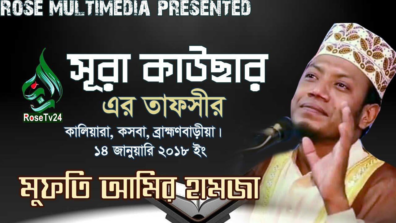 Bangla waz HD 2018। সূরা কাউছার- এর তাফসীর । মাওলানা আমির হামজা । কালিয়ারা,কসবা , ব্রাহ্মণবাড়ীয়া ।