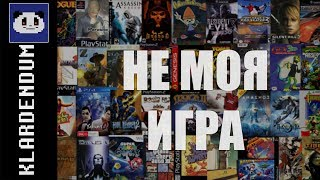 """""""Не моя игра"""", хвала разнообразию видеоигр"""