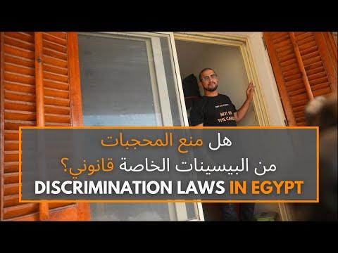 هل منع المحجبات من البيسينات الخاصة قانوني؟ | Discrimination Laws in Egypt