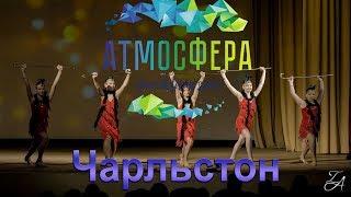 """Студия танцев и фитнеса """"АТМОСФЕРА"""" - Чарльстон 2017"""