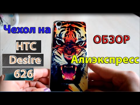 инструкция по эксплуатации телефона htc desire 626g - YouTube