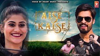 AISE KAISE  || Rohit Sangwan, Radhika ,Anuj Ramgarhiya  || Latest Haryanvi Songs Haryanvi 2019
