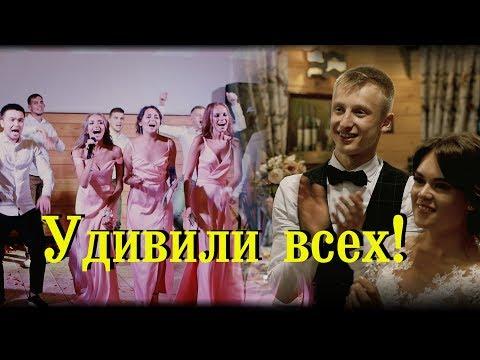 Поздравление на свадьбе от друзей. Удивили всех. Лучший сюрприз на свадьбе