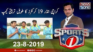 Sports 1| 23-August-2019 |  Muhammad Asif Khan |
