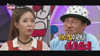 [Preview 따끈예고] 20150828 World Changing Quiz Show 세바퀴 - Ep 310