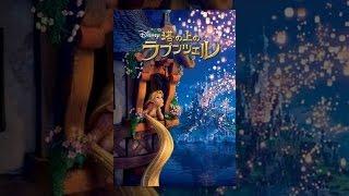 塔の上のラプンツェル (日本語吹替版) thumbnail