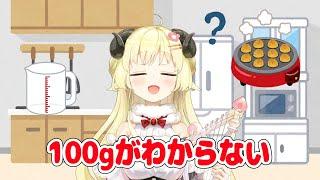 100gがわからない【角巻わため/ホロライブ4期生】