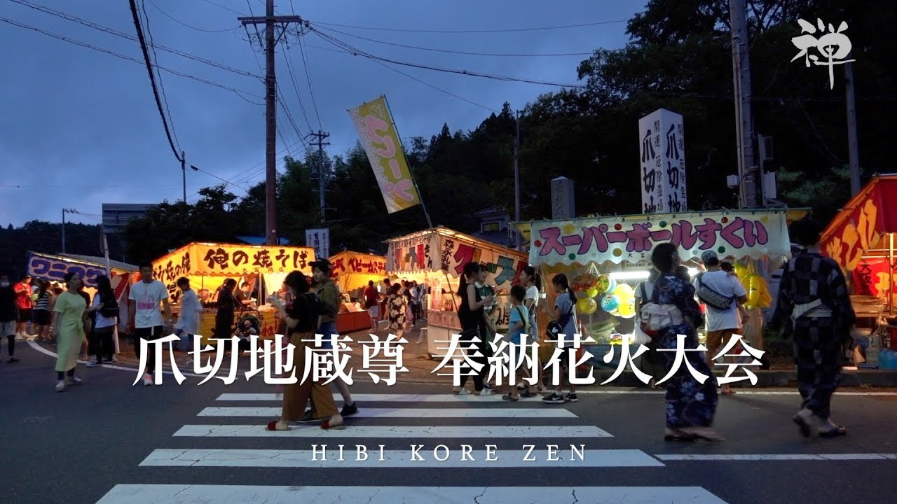 爪切地蔵尊 奉納花火大会 2018 -...