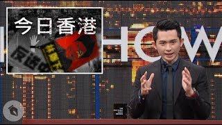 【博恩夜夜秀】欸!今日香港